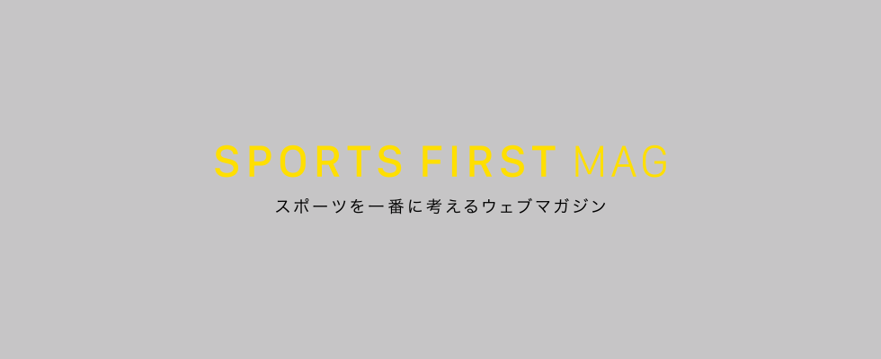 SPORTS FIRST MAG - スポーツが、みんなを引き寄せる